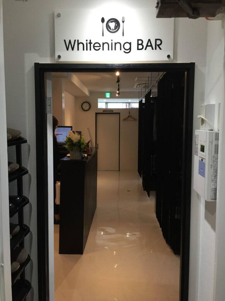歯のホワイトニング専門店ホワイトニングバー店内動画