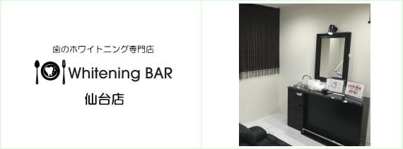 歯のホワイトニング専門店WhiteningBAR(ホワイトニングバー)仙台店