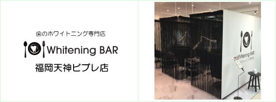 歯のホワイトニング専門店WhiteningBAR(ホワイトニングバー)福岡天神ビブレ店