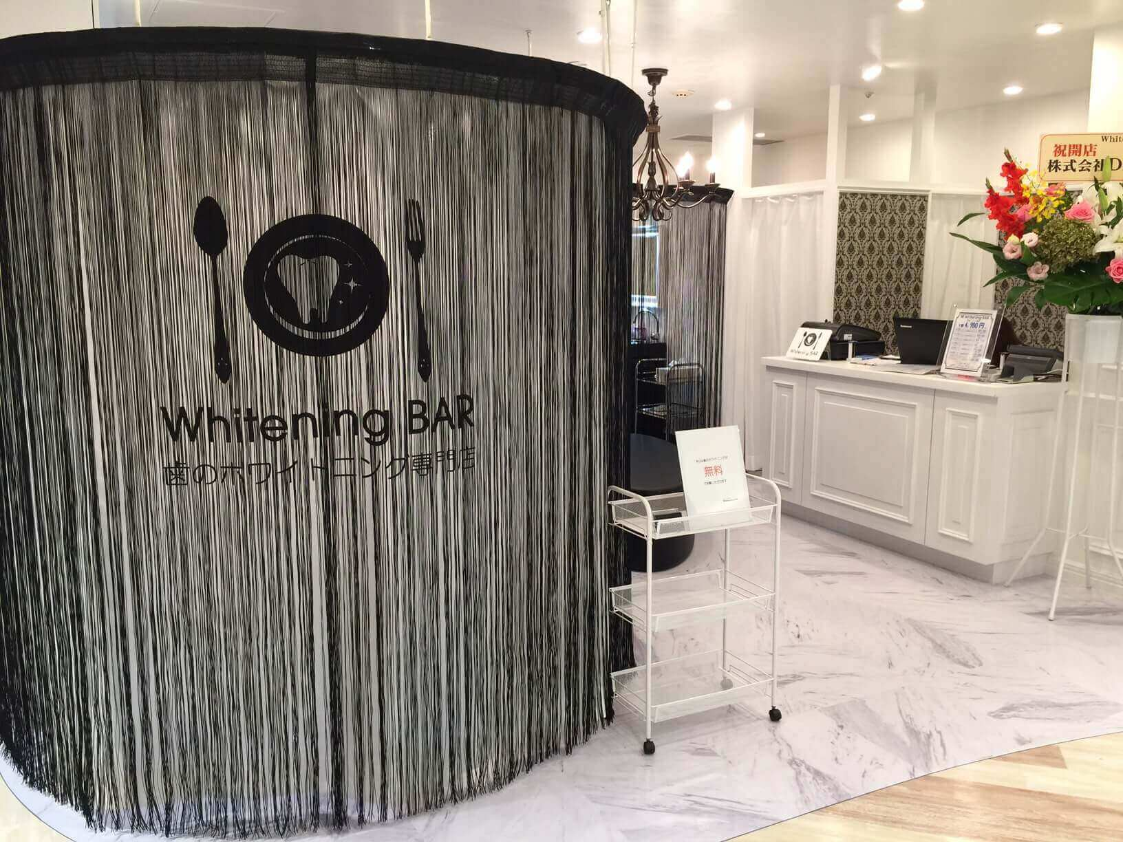 WhiteningBAR横浜ビブレ店内