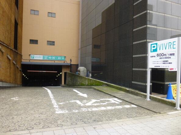横浜ビブレ駐車場