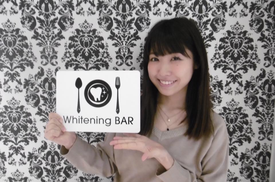 小谷津友里,ホワイトニング,セルフホワイトニング,ホワイトニングバー