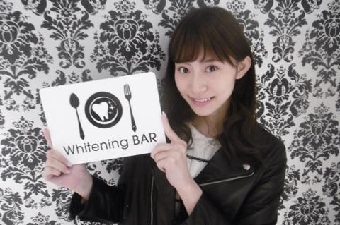 SKE48,後藤理沙子,ホワイトニング,ホワイトニングバー,セルフホワイトニング