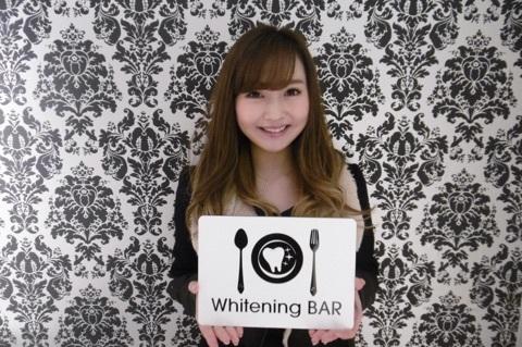 西村笑花,ホワイトニング,セルフホワイトニング,ホワイトニングバー