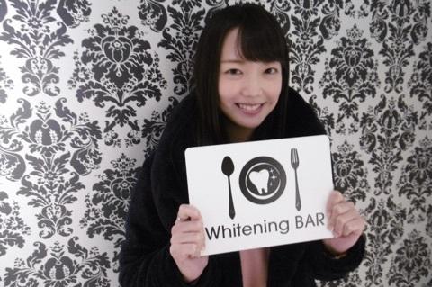 藤本かえで,ホワイトニング,セルフホワイトニング,ホワイトニングバー