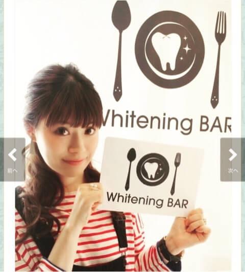 読者モデル,笹口直子,ホワイトニング,セルフホワイトニング,ホワイトニングバー