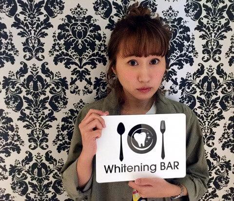 杏璃あん|歯のホワイトニング専門店ホワイトニングバー