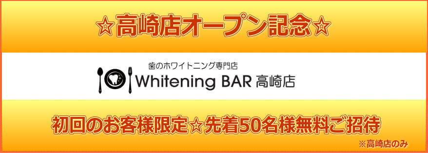 WhiteningBAR高崎店オープン記念