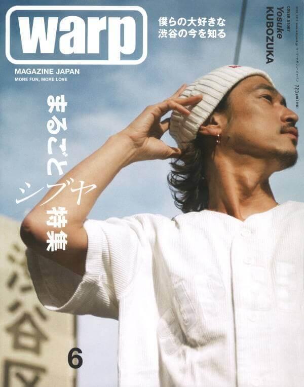 ホワイトニングバー取材記事warpMAGAZINEJAPAN6月号表紙