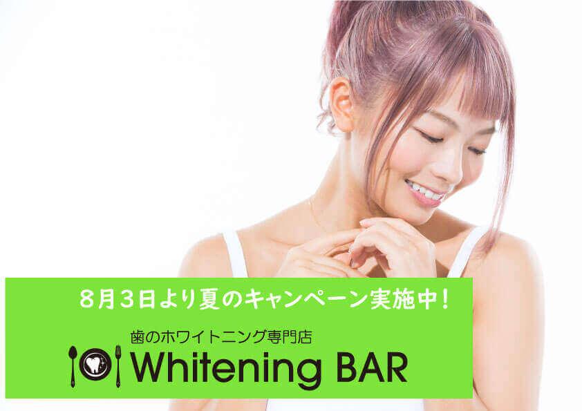 キャンペーン8月3日から|歯のホワイトニング専門店ホワイトニングバー