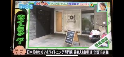 ホワイトニングバー静岡店TV取材オープニング