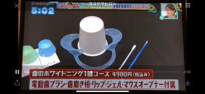 ホワイトニングバー静岡店TV取材ケア材料一式