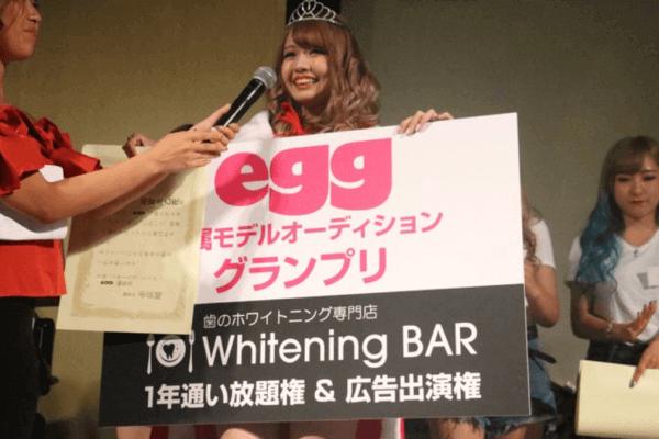 egg専属モデルオーディション