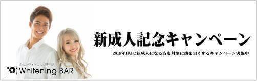 新成人(成人式)キャンペーン