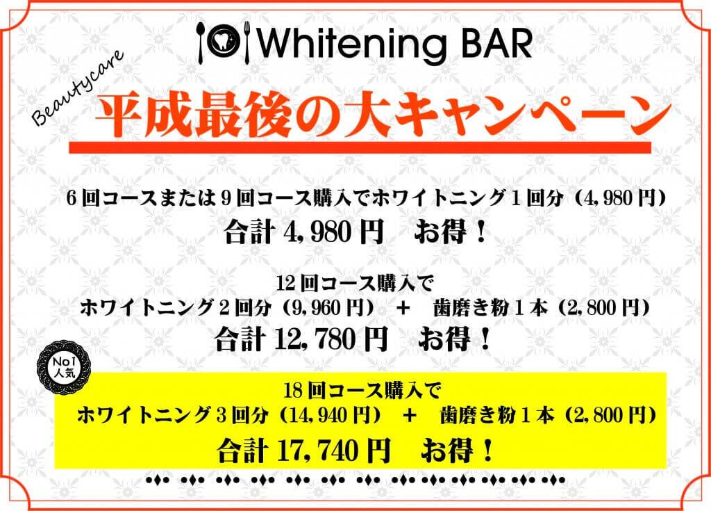 平成最後の大キャンペーン,ホワイトニング