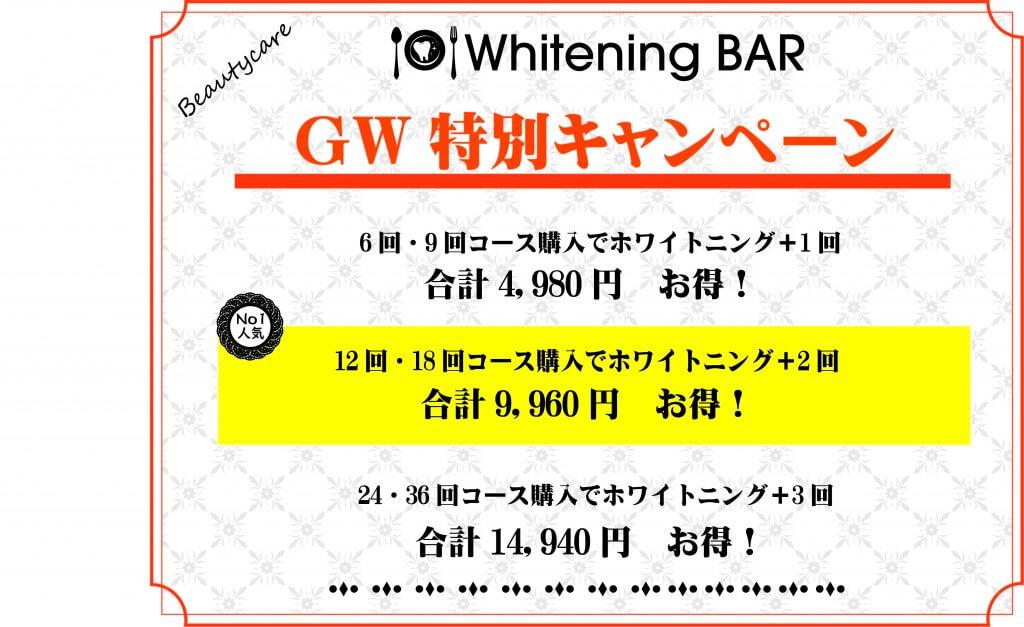 GW大キャンペーン,ホワイトニングバー