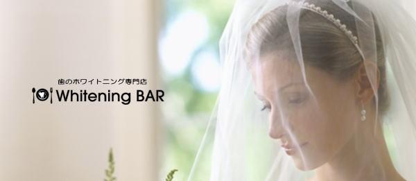 ホワイトニングバー,Bridal,whitening