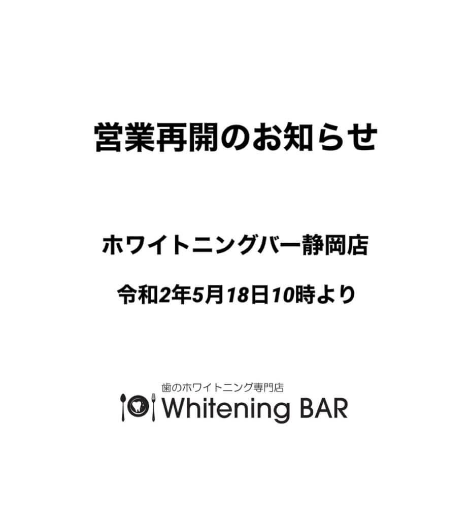 WhiteningBAR宇都宮店営業再開のお知らせ