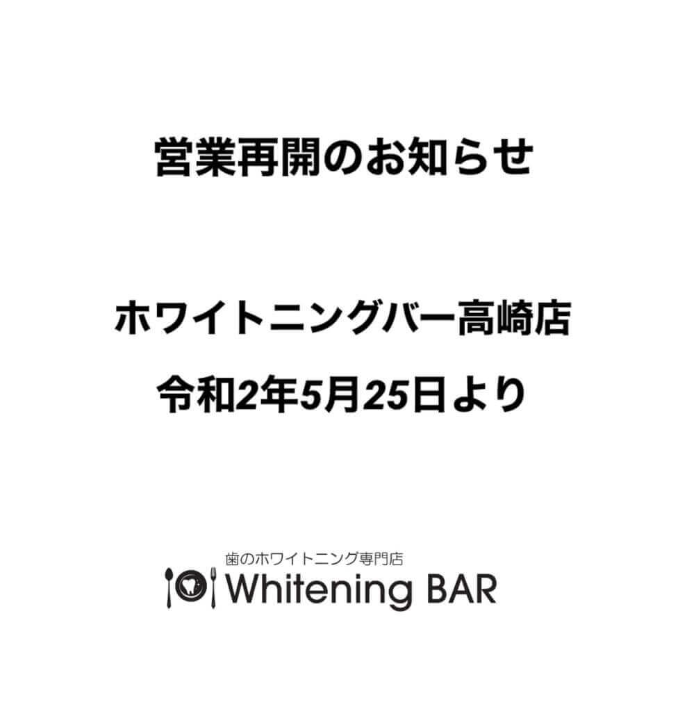 高崎店の営業再開のお知らせ(令和2年5月25日より)