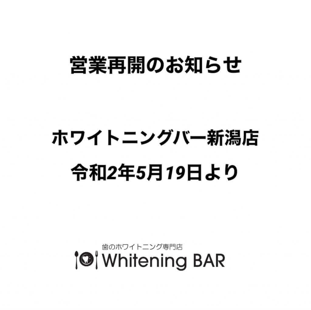 WhiteningBAR新潟店営業再開のお知らせ