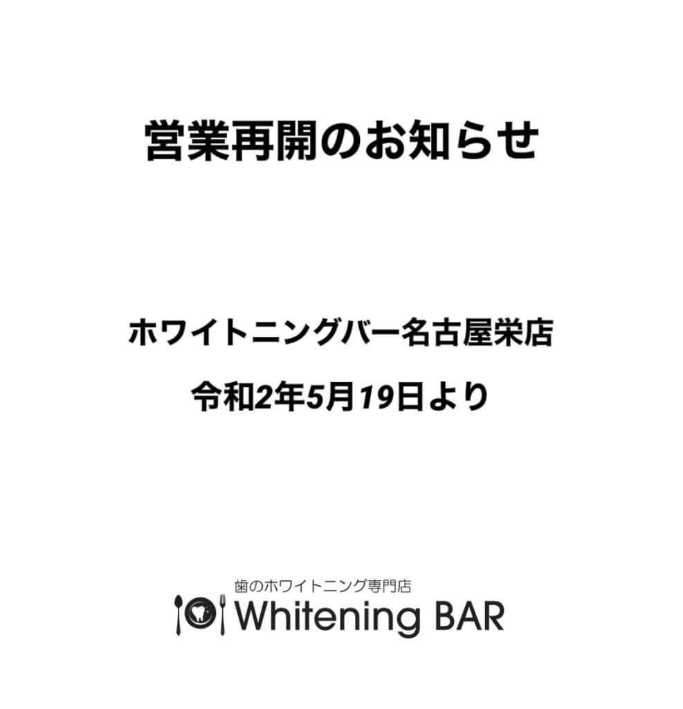名古屋栄店の営業再開のお知らせ(令和2年5月19日より)