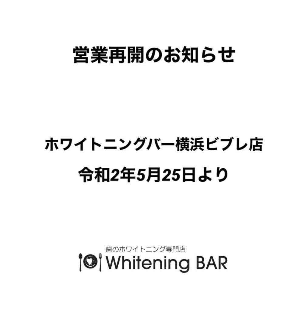 横浜ビブレ店の営業再開のお知らせ(令和2年5月25日より)