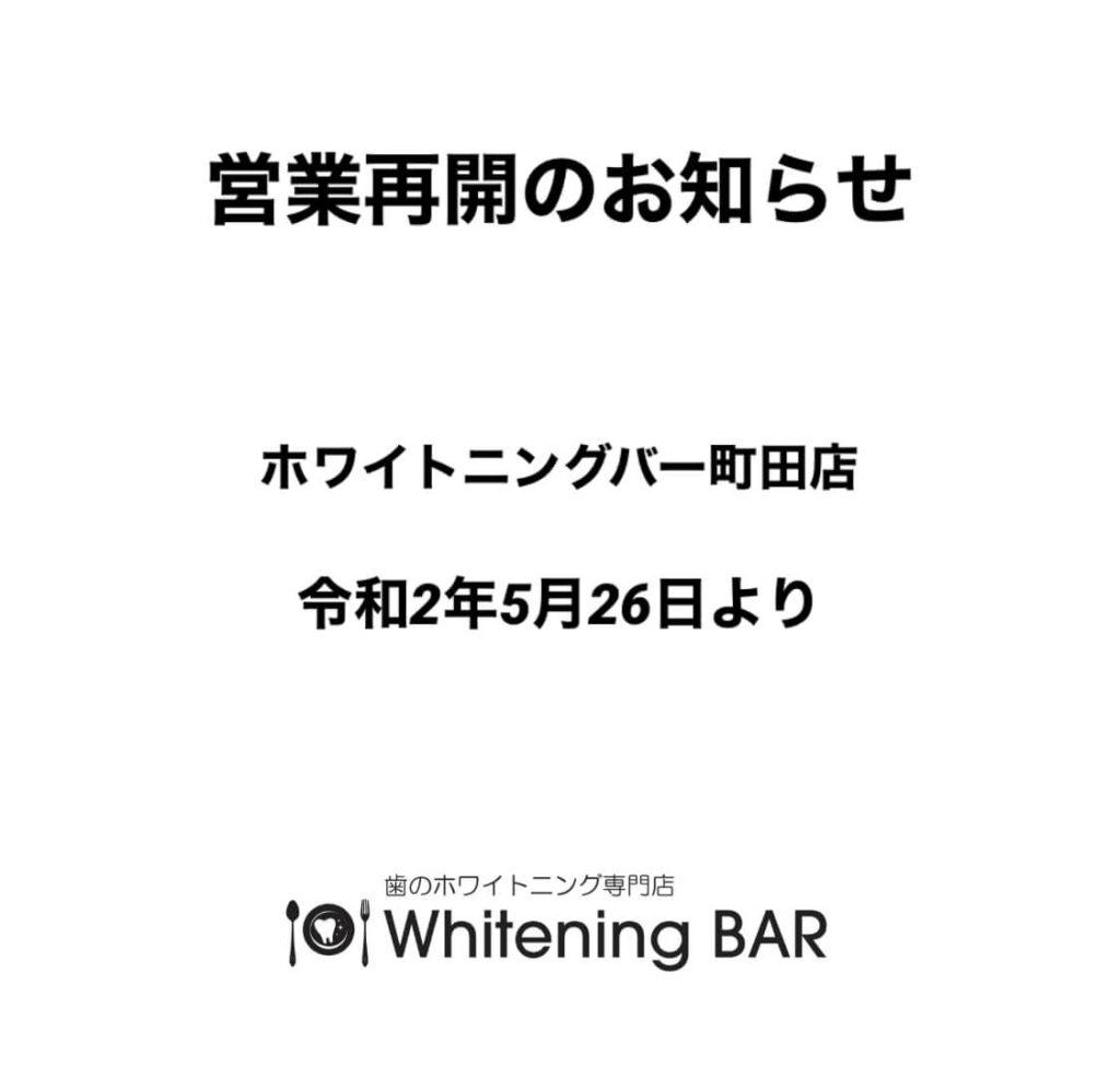 町田店の営業再開のお知らせ(令和2年6月1日より),ホワイトニングバー