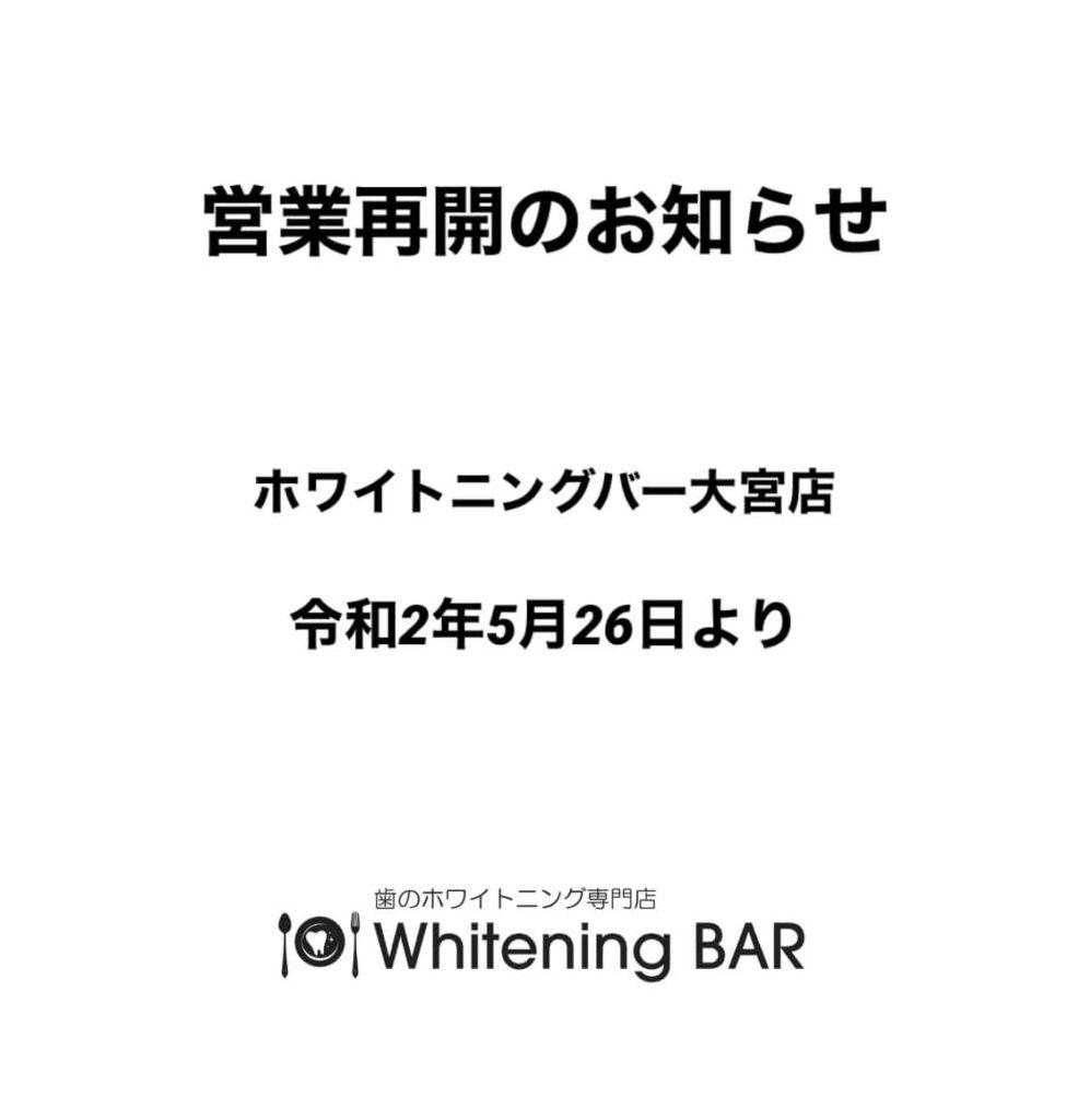 大宮店の営業再開のお知らせ(令和2年5月26日より)