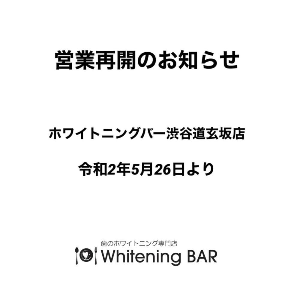 渋谷道玄坂店の営業再開のお知らせ(令和2年5月26日より)