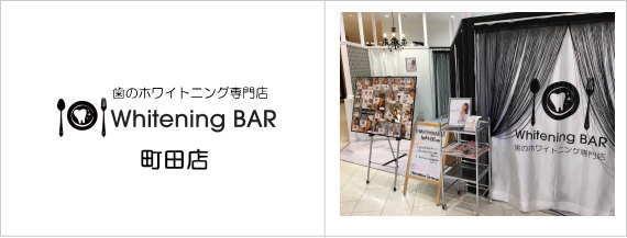 ホワイトニングバー町田店