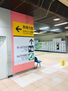 JR新潟駅からホワイトニングバー新潟店までの案内2