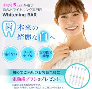 ホワイトニングバーキャンペーン4160円