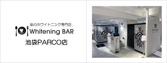 歯のセルフホワイトニング専門店WhiteningBAR池袋PARCO店