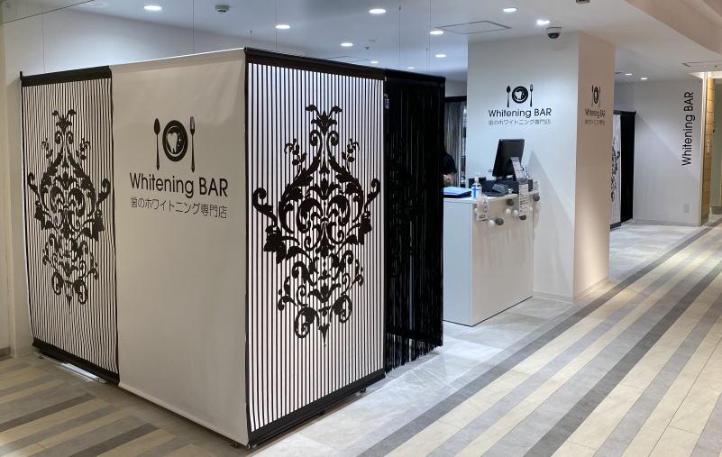 歯科医師監修のホワイトニングバー名古屋PARCO店