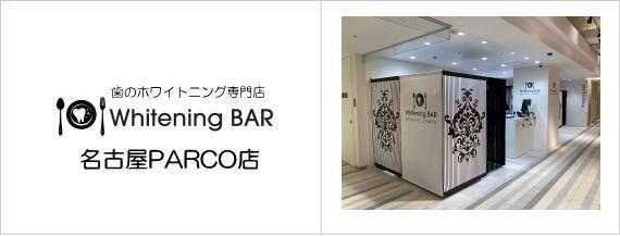 歯のホワイトニング専門店WhiteningBAR(ホワイトニングバー)名古屋PARCO店