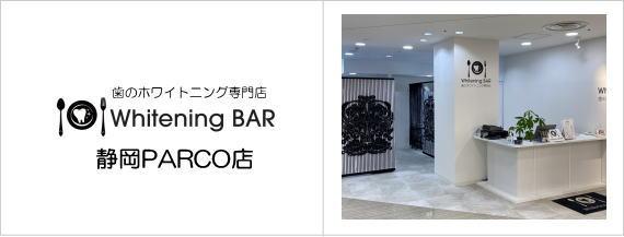 ホワイトニングバー静岡PARCO店