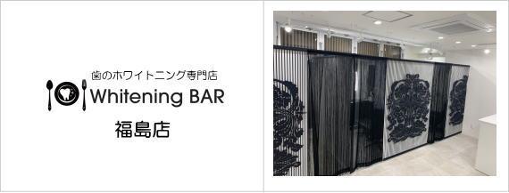 ホワイトニングバー福島店