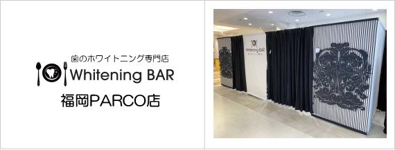 ホワイトニングバー福岡PARCO店