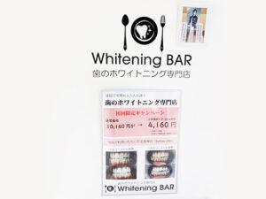 歯のホワイトニング専門店WhiteningBAR池袋PARCO店