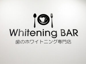 歯のホワイトニング専門店WhiteningBAR横浜ビブレ店